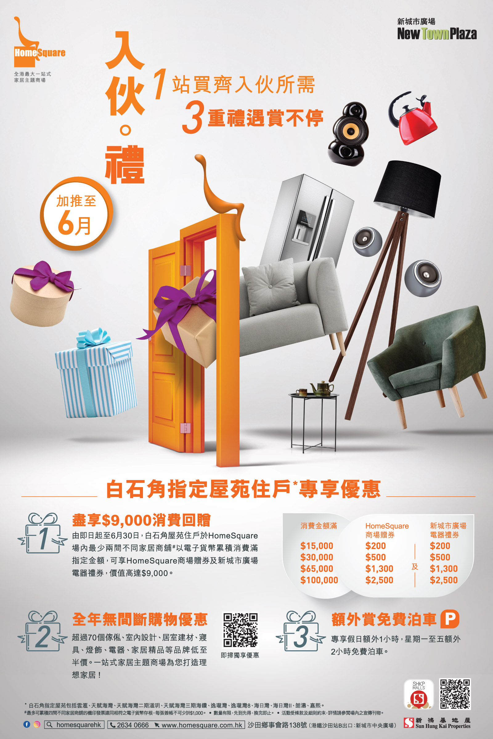 "Pak Shek Kok Residents Exclusive""Move-in Gifts""Triple Privileges"